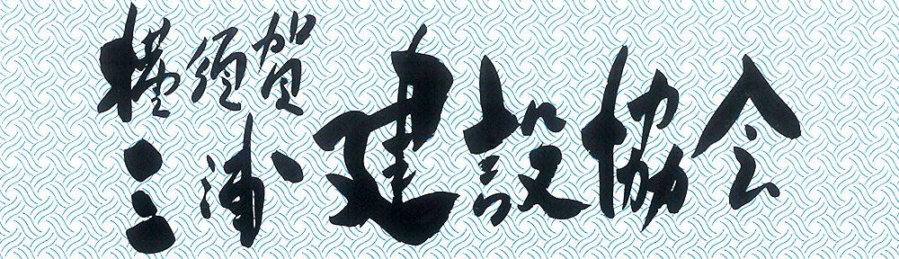 横須賀三浦建設協会